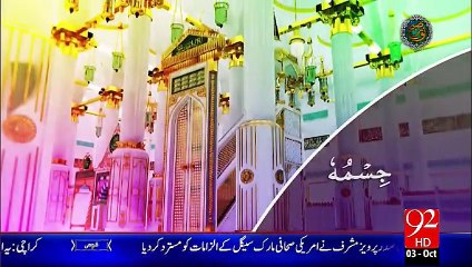 Subh e Noor - 3 - oct - 2015 - 92 News HD