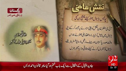 Naqshe-E-Mazi-Polics Hartaal Bhtto Ky Lye Challenge – 03 Oct 15 - 92 News HD