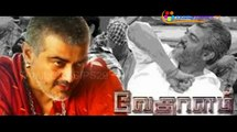 Vedhalam Teaser Release in Trouble