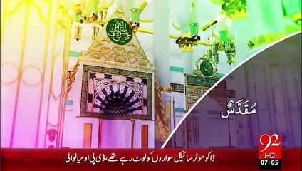 Subh e Noor - 4 - oct - 2015 - 92 News HD