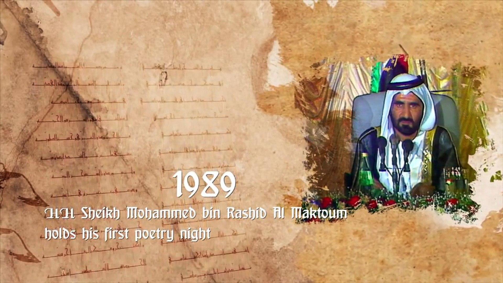 The Journey His Highness Sheikh Muhammad Bin Rashid Al Maktoum Ruler of Dubai-1949 to 2020