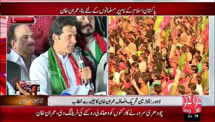 Lahore: Speech of Imran khan from Rally- 04-10-2015