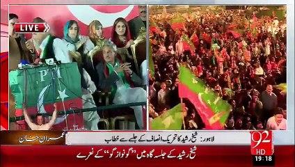 Lahore: Speech of Shaikh Rasheed from PTI rally- 04-10-2015
