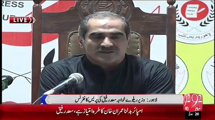Lahore: Press Conference of Railway Minister Khawaja Saad Rafique- 04-10-2015