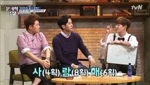 151004 Problematic Men epi29 with Kyung (2/2)