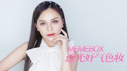菁俏妞_MEMEBOX透光好气色妆 NO.52