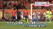 eスポ サッカーJ3 ガイナーレ鳥取 長野と対戦