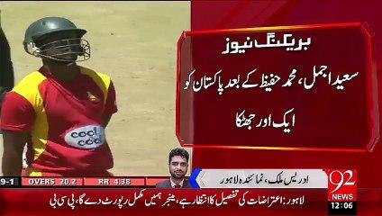 Breaking News: Pakistan Criket Ko Aik Or Jhatkka – 06 Oct 15 - 92 News HD