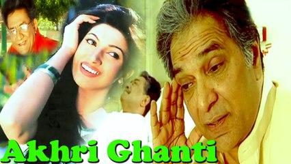 """Akhari Ghanti"" | Comedy Shortfilm | Moin Akhtar | Pakistani Drama | HD"