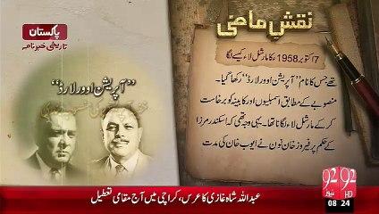 Naqshe-E-Mazi -1958 Martial Law– 07 Oct 15 - 92 News HD