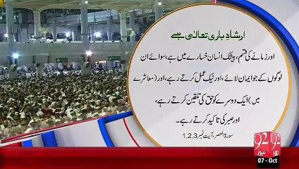 Irshad-e-Bari Talla-Imaan – 07 Oct 15 - 92 News HD