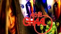 """Akhri Chaal"" | Short Film Suspense/Horror | Pakistani Thriller Drama | Latest Film HD"