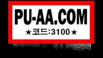 스포조이はPU-AA.C0М추천 3100は안전한가족놀이터