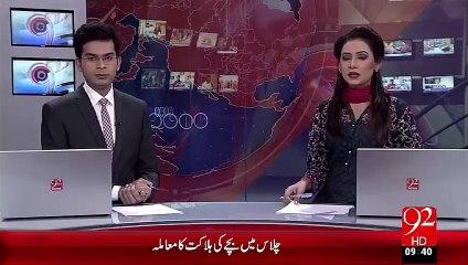 Breaking News: Bachy Ko Bhoot Ny Ni Mara  – 07 Oct 15 - 92 News HD