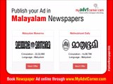 Malayalam Newspaper Classified Ads, Ads in Malayalam Newspaper, Book Display Ads in Malayalam Newspaper