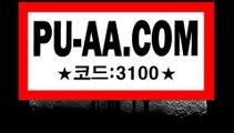 PU-AA.C0М추천 3100ナ안전사설놀이터추천ナ해외정식놀이터