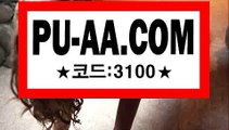 PU-AA.C0М추천 3100ゴ프로토분석ゴ사설노리터