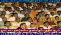 TMS  FANS PRAISING T. M. Soundararajan  LEGEND VOL 14  TMS SPEECH