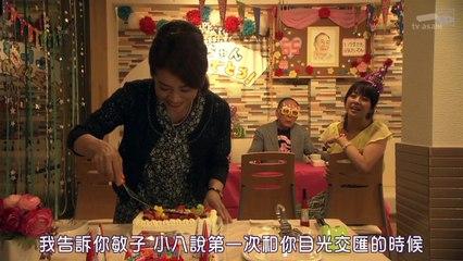 最強二人組 京都府警特別搜查班 第8集 Saikyou no Futari Ep8