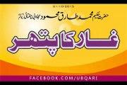 Gaar Ka Pathar Hakeem Tariq Mehmood Ubqari