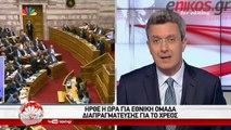 Ο Νίκος Μεϊμαράκης για την κόντρα Τσίπρα - Μεϊμαράκη στη Βουλή