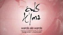 K'lma - Warda Ala Warda - كلمة - وردة على وردة