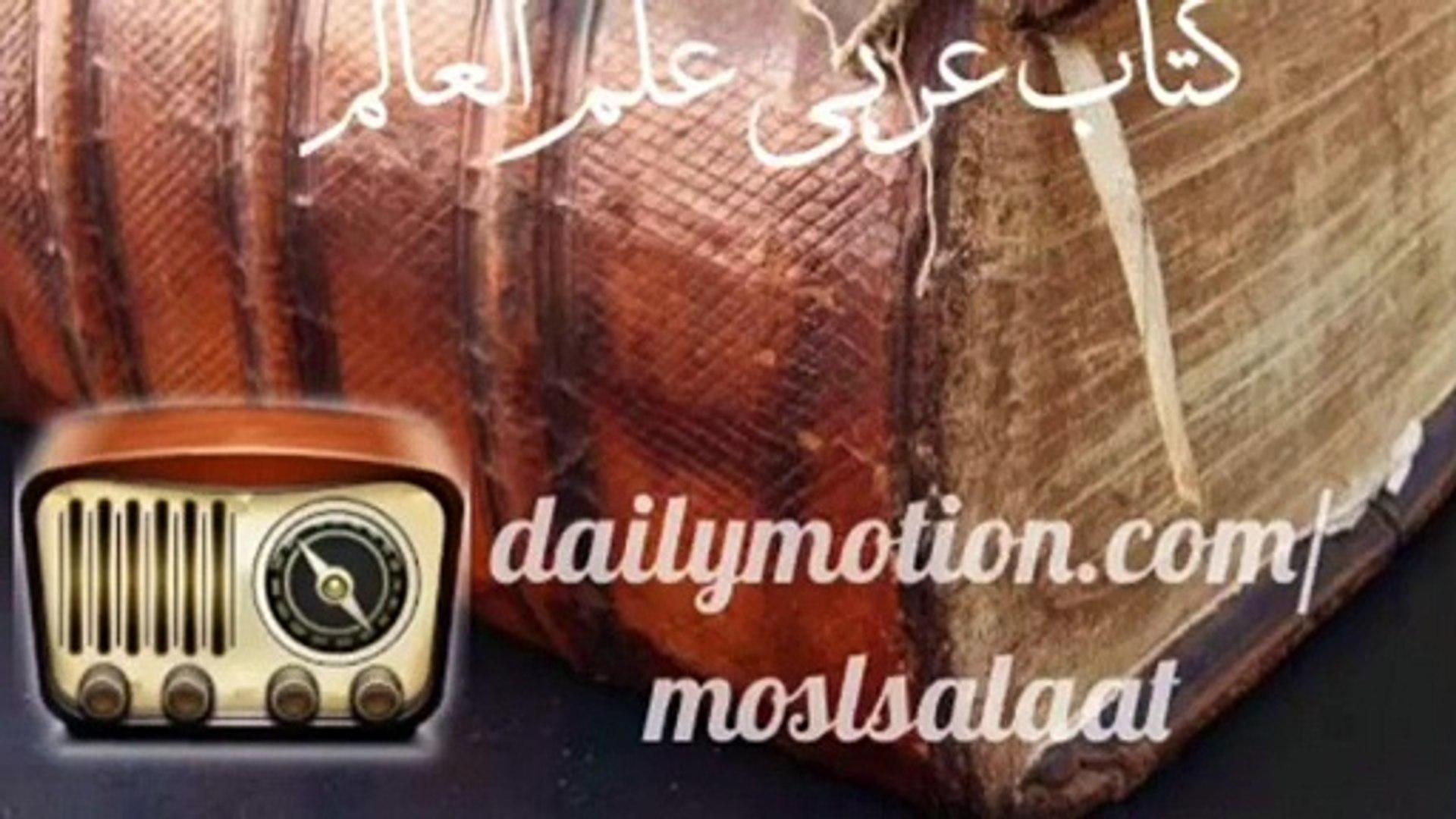 كتاب عربى علم العالم - عبد الرحمن بن عمر الابهرى