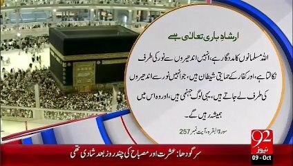 Irshad-e-Bari Talla – Allah Musalmano Ka Madadgar – 09 Oct 15 - 92 News HD