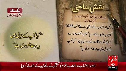 Naqshe-E-Mazi –Ayoob Khan – 09 Oct 15 - 92 News HD