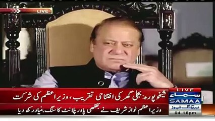 Is Sharif Brother In Tension Of NA-122 Elections During Inauguration Of Bhikhi Power Plant