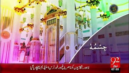 Subh-E-Noor - 10 - Oct - 2015 - 92 News HD