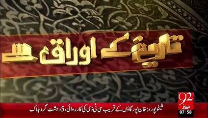 Tareekh Ky Oraq Sy –KHWAJA MOHAMMAD HASSAN SWAG(R.A) – 10 Oct 15 - 92 News HD