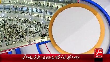 Irshad-e-Bari Talla – Waldain Ka Ihtaram– 10 Oct 15 - 92 News HD