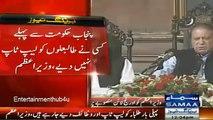 Kuch Bhi Na Kaha Aur Kah Bhi Gae See What PM Nawaz Shareef Saying