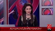 ATC Ny MQM Rahnuma Amir Khan Ki Zamanat Mn 30Oct Tk toseh Kr Di – 10 Oct 15 - 92 News HD