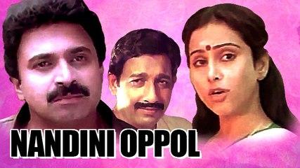 Nandini Oppol | Full Malayalam Movie | Geetha, Ganesh Kumar, Siddique