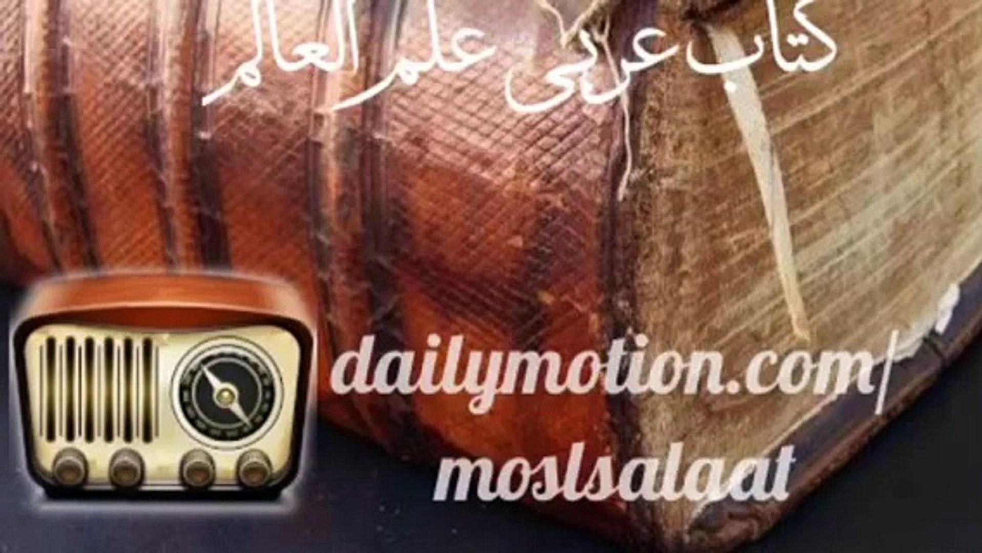 كتاب عربى علم العالم - محمد بن دنيال
