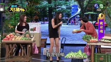 天王豬哥秀 20151011 Part 1