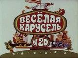Весёлая карусель № 20 (1990)