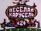 Весёлая карусель № 24 (1992)