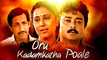 Oru Kadamkatha Poale | Full Malayalam Movie | Jayaram, Geetha, Nedumudi Venu