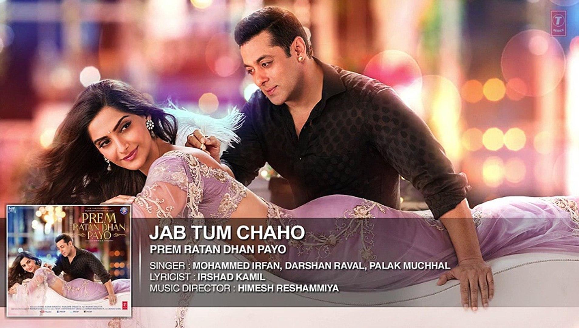 Jab Tum Chaho Full Song Audio Prem Ratan Dhan Payo Salman Khan Sonam Kapoor
