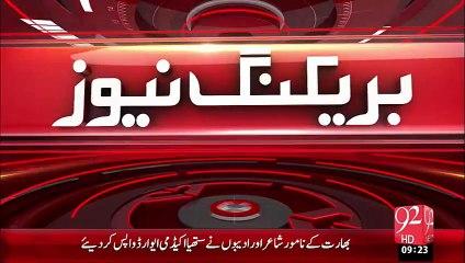 Breaking News - Multan Train Pattri Sy utar Gai – 13 Oct 15 - 92 News HD