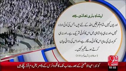 Irshad-e-Bari Talla – Allah Ki Wahdaniyat– 13 Oct 15 - 92 News HD