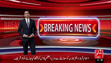 Breaking News- Saniha Minna Ky Bad Jasy Intazamat Wasy He Policy Bayanat lI – 13 Oct 15 - 92 News HD