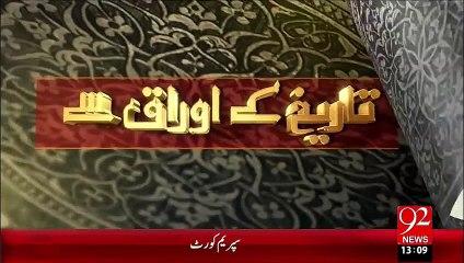 Tareekh Ky Oraq Sy – Molana Moinuddin Shafi (R.A) – 13 Oct 15 - 92 News HD