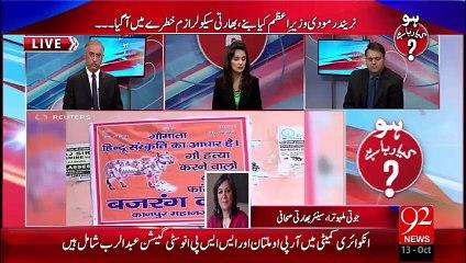 Ho Kya Raha Hai 13-10-2015 - 92 News HD