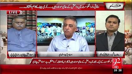 Hum Dekhain Gaay 13-10-2015 - 92 News HD