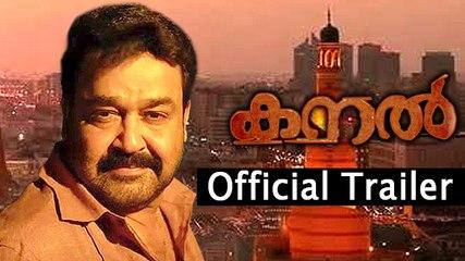 Kanal Official Trailer | Mohanlal | Padmakumar | Review