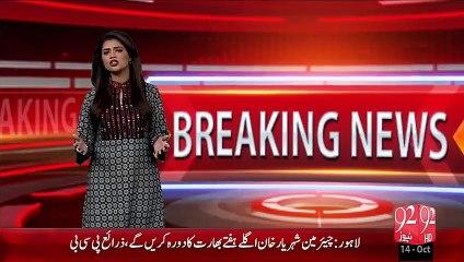 Breaking News- Sachin Glashir Pr Bharat Ki Najaiz Sargarmiyan – 14 Oct 15 - 92 News HD